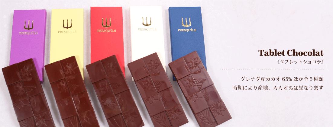 ショコラトリーの商品一覧ページ用_タブレットショコラ_タイトル看板