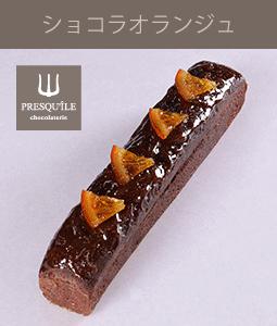 ショコラトリーの商品一覧ページ用_パウンドケーキ_ショコラオランジュ