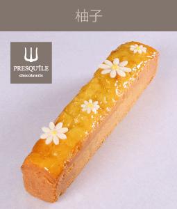 ショコラトリーの商品一覧ページ用_パウンドケーキ_柚子