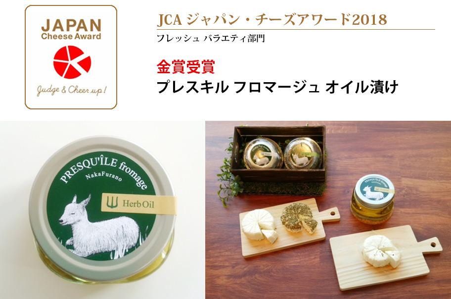 JCA2018_金賞受賞_オイル漬けチーズ